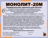 инструкция монолит 20м - фото 7